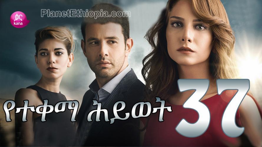 Yeteqema Hiwot - Part 37 (የተቀማ ሕይወት) Kana TV Drama
