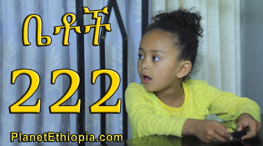 "Betoch - Part 222 (ቤቶች) ""ሰኔ 30"""