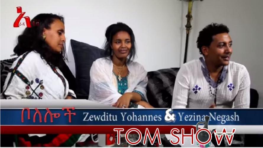 Tom Show: Singer Yezina Negash & Zweditu Yohannes At Tom Show - ከድምጻዊያን የዝና ነጋሽና ዝውዲቱ ዮሃንስ ጋር የተደረገ