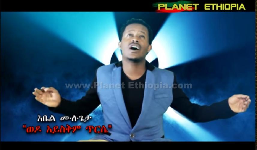 Abel Mulugeta - Wedo Ayskim Tirse  ወዶ አይስቅም ጥርሴ (Amharic)