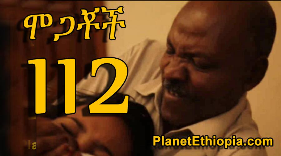 Mogachoch Season 5 - Part 112 (ሞጋቾች)