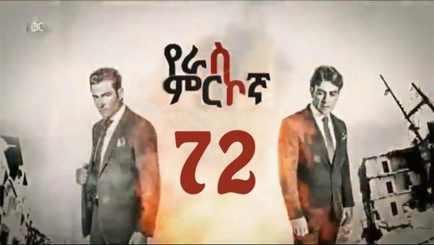Yeras Mirkogna - Part 72  (የራስ ምርኮኛ) Kana TV Drama