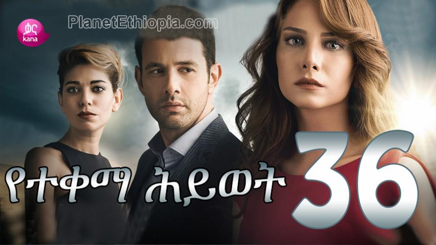Yeteqema Hiwot - Part 36 (የተቀማ ሕይወት) Kana TV Drama