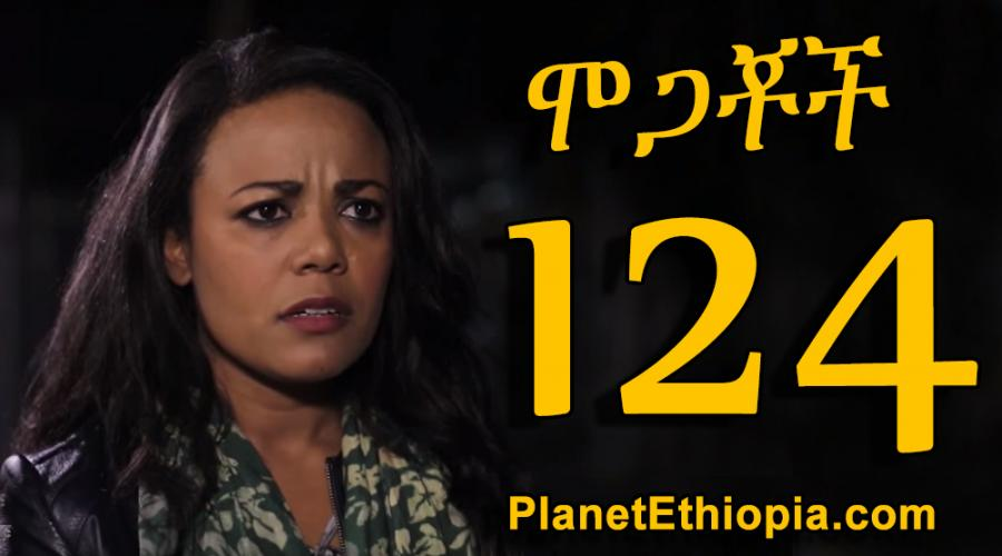 Mogachoch Season 5 - Part 124 (ሞጋቾች)