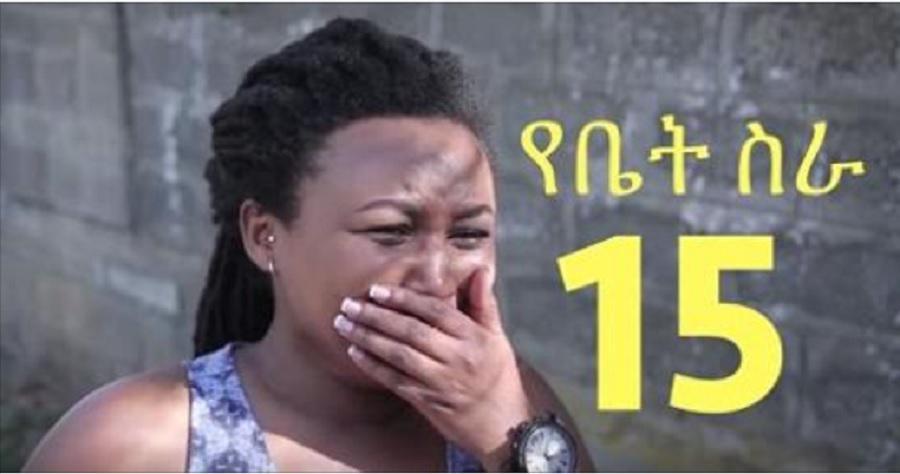 Yebet Sira - Part 15