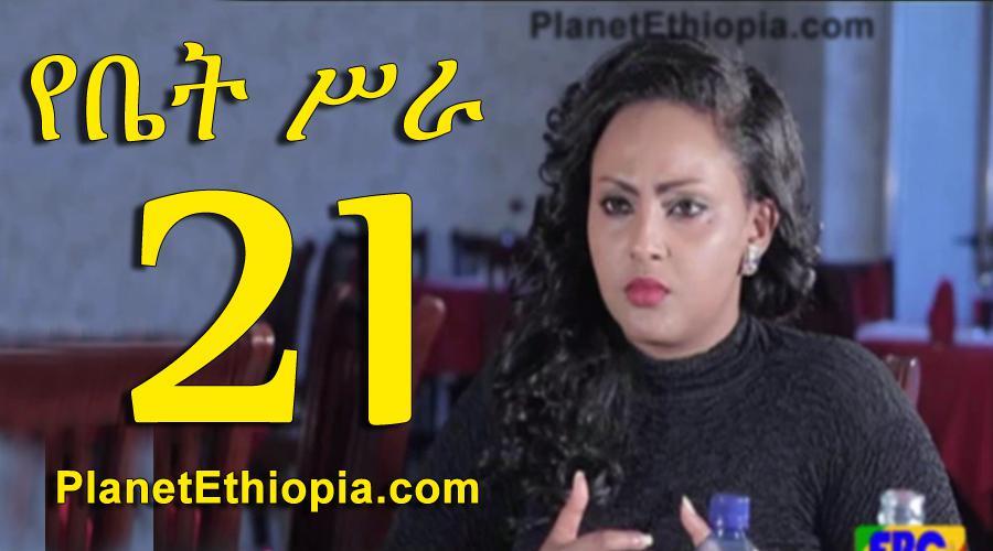 Yebet Sira - Part 21 (የቤት ሥራ)
