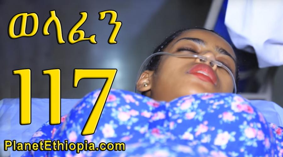 Welafen Season 4 - Part 117  (ወላፈን)