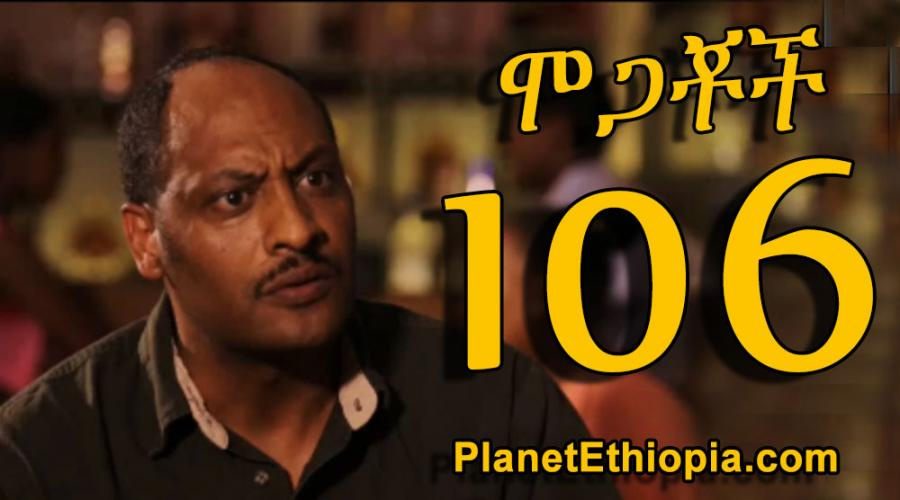 Mogachoch Season 5 - Part 106 (ሞጋቾች)