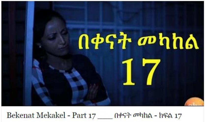 Bekenat Mekakel -  Part 17 ___  በቀናት መካከል - ክፍል 17