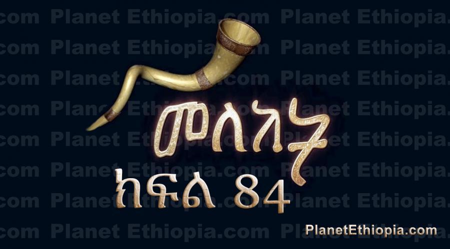 Meleket Season 2 - Part 84  (መለከት)
