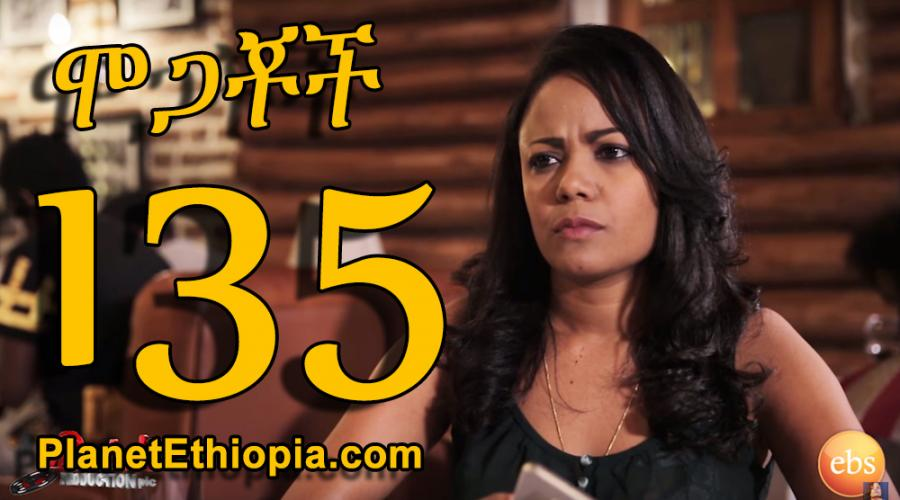 Mogachoch Season 6 - Part 135 (ሞጋቾች)