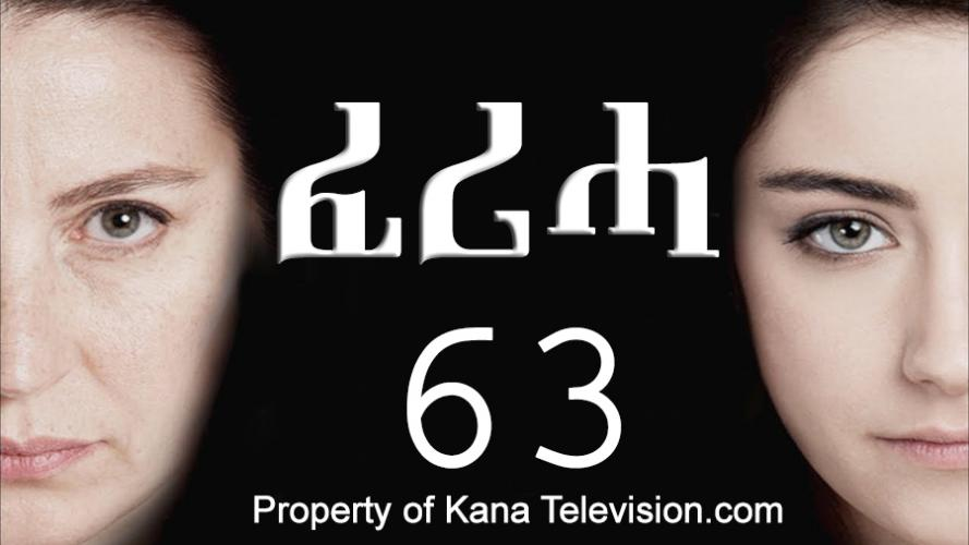 Feriha - Part 63   (ፈሪሓ) Kana TV Drama