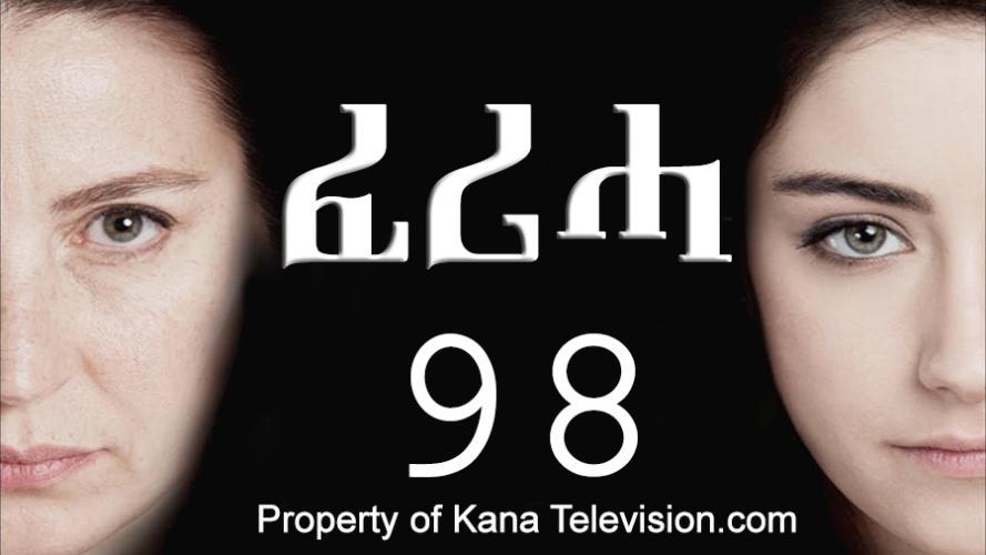 Feriha - Part 98 (ፈሪሓ) Kana TV Drama