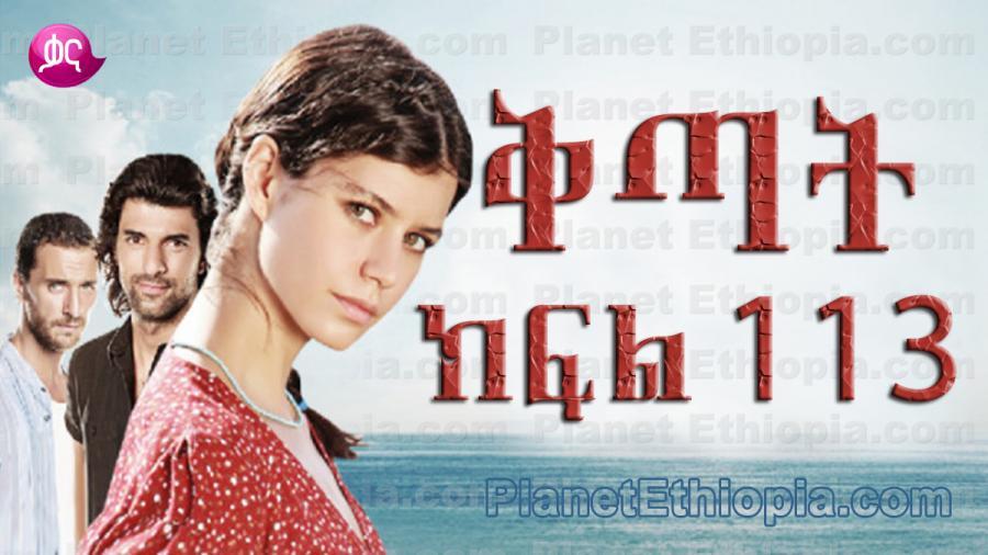 Kitat - Part 113  (ቅጣት) Kana TV Drama