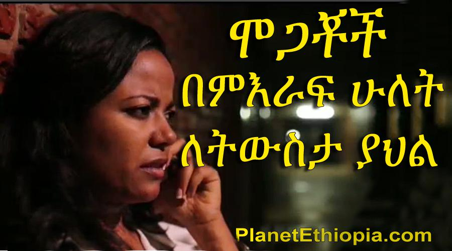 Mogachoch Season 2 Review በምእራፍ ሁለት  ለትውስታ ያህል