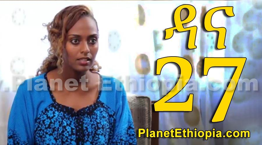 Dana Season 4- Part 27 (ዳና)