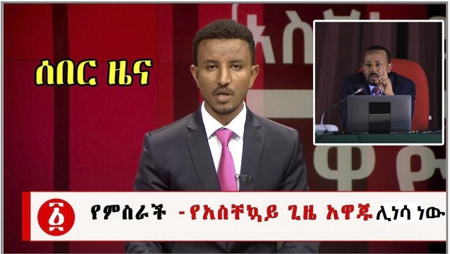 Breaking News: Ethiopia To Lift The State Of Emergency - ሰበር ዜና: የአስቸኳይ ጊዜ አዋጁ ሊነሳ ነው