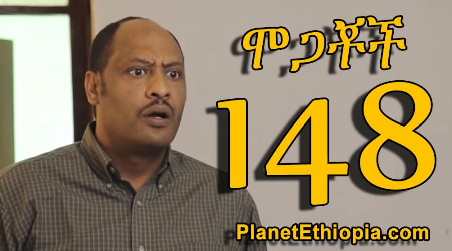 Mogachoch Season 6 - Part 148  (ሞጋቾች)
