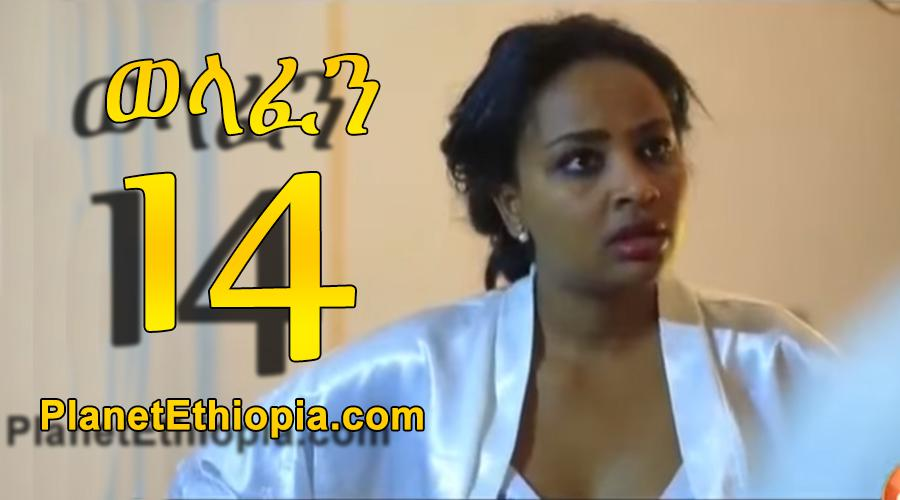 Welafen - Part 14  (ወላፈን)