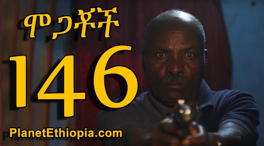 Mogachoch Season 6 - Part 146  (ሞጋቾች)