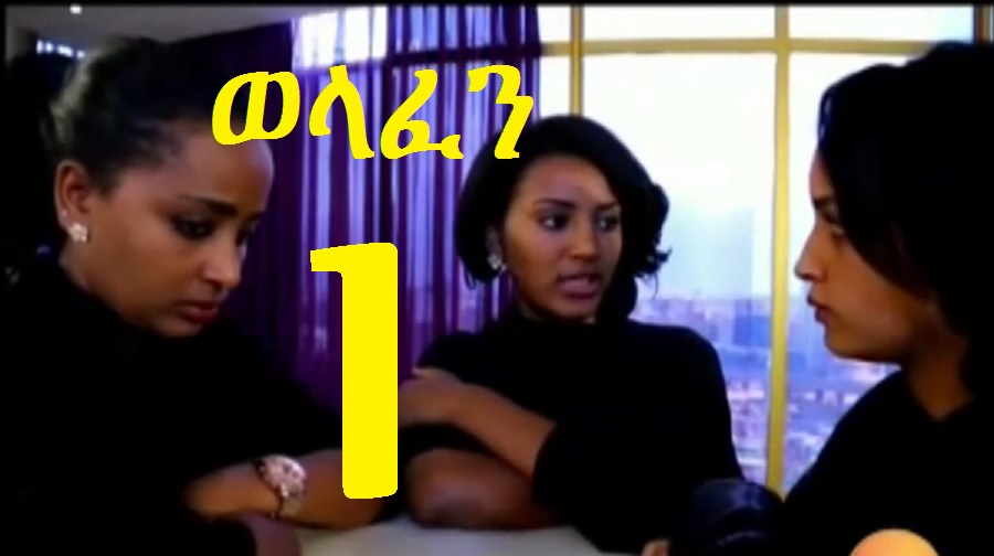 Welafen - Part 1  (ወላፈን)