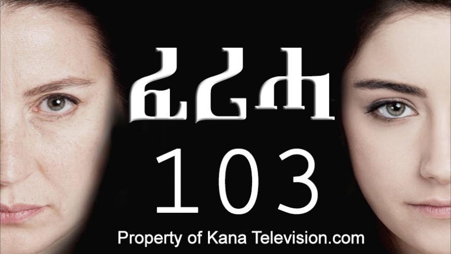 Feriha - Part 103  (ፈሪሓ)  Kana TV Drama