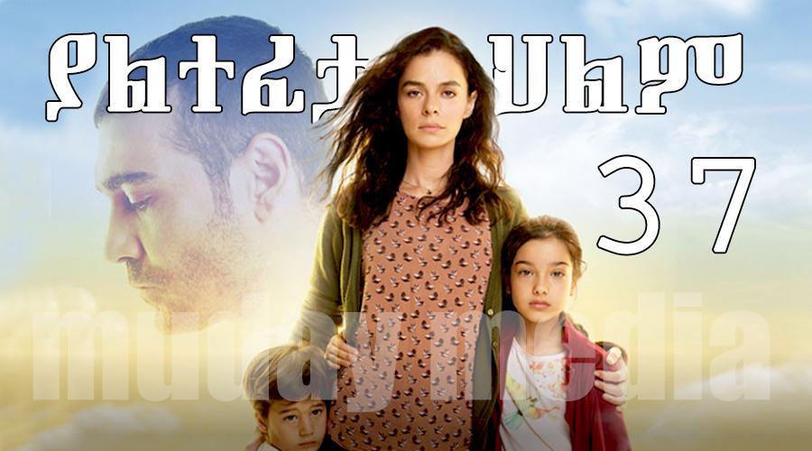 Yaltefeta Hilm - Part 37 (ያልተፈታ ህልም) Kana TV Drama