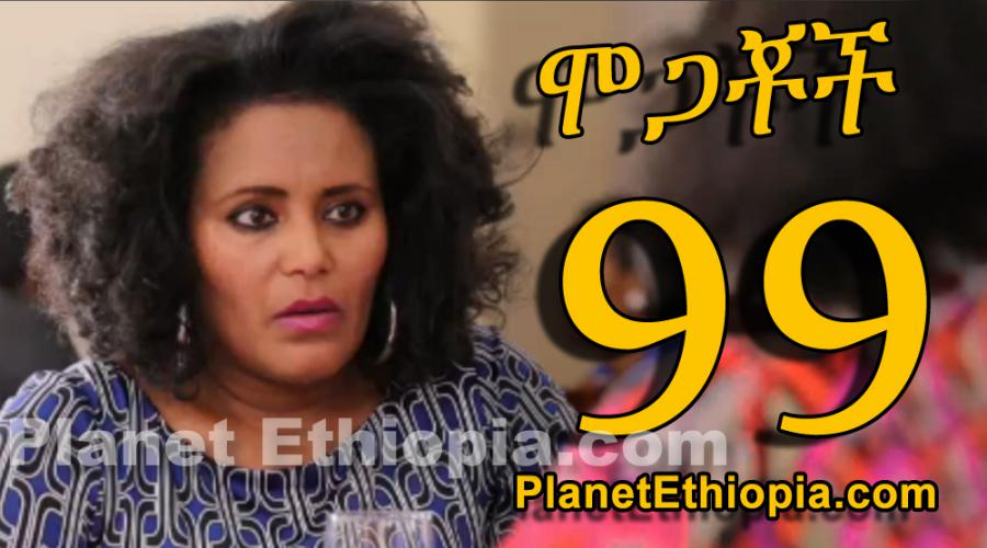 Mogachoch - Part 99 (ሞጋቾች)
