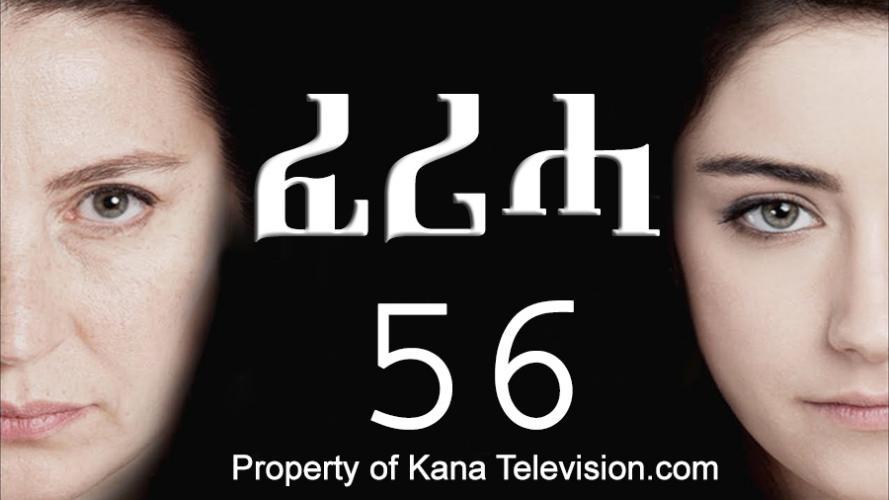 Feriha - Part 56 (ፈሪሓ)  Kana TV Drama