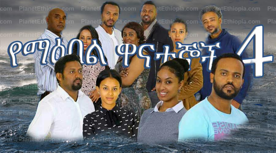 Yemeabel Wanategnoch - Part 4  (የማዕበል ዋናተኞች)