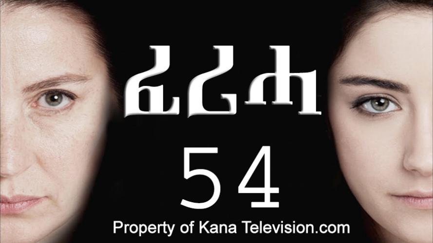 Feriha - Part 54  (ፈሪሓ) Kana TV Drama