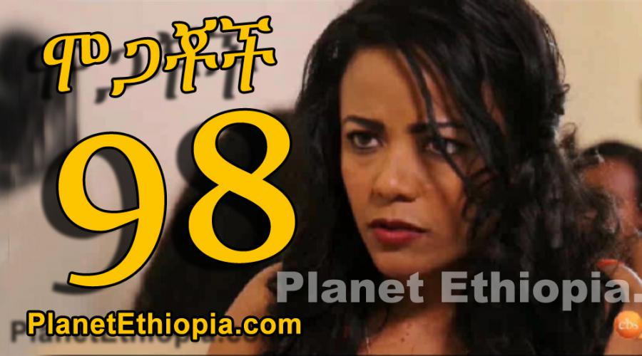 Mogachoch - Part 98 (ሞጋቾች)