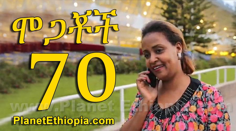 Mogachoch - Part 70 (ሞጋቾች)