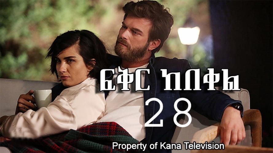 Fikir Kebekel - Part 28  (ፍቅር ከበቀል) Kana TV Drama