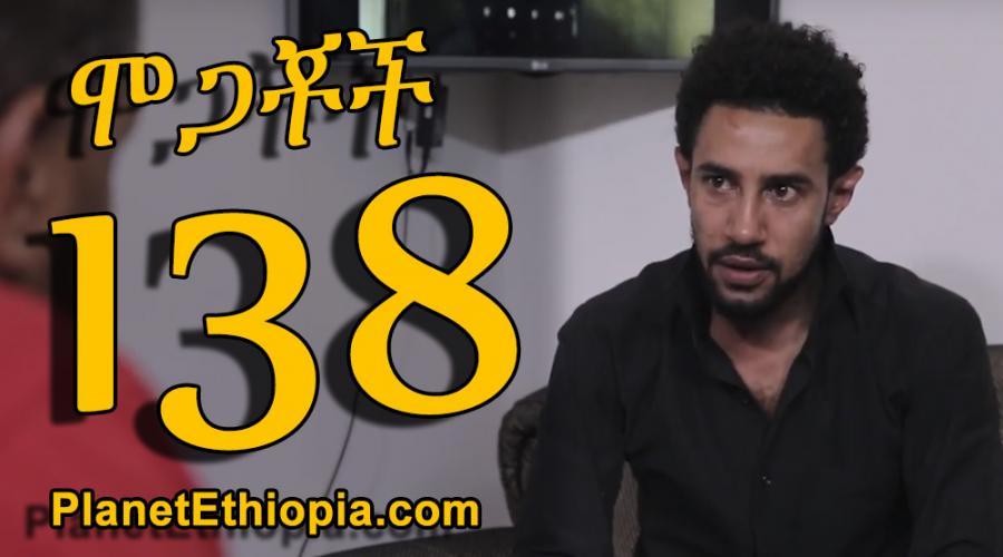 Mogachoch Season 6 - Part 138  (ሞጋቾች)