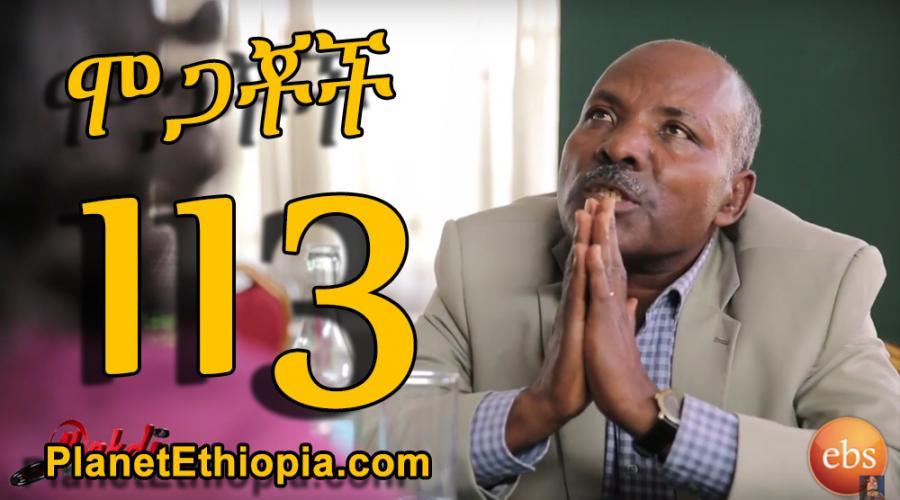 Mogachoch Season 5 - Part 113 (ሞጋቾች)