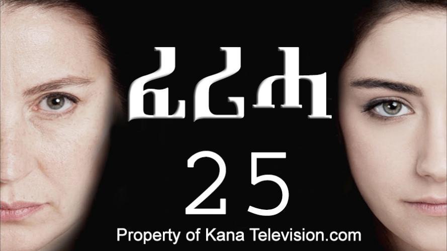 Feriha - Part 25  (ፈሪሓ)  Kana TV Drama