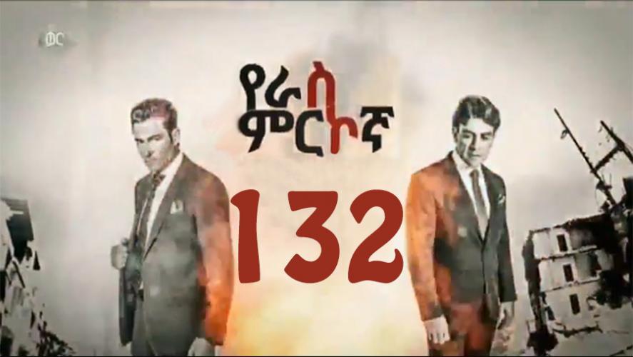 Yeras Mirkogna - Part 132   (የራስ ምርኮኛ) Kana TV Drama