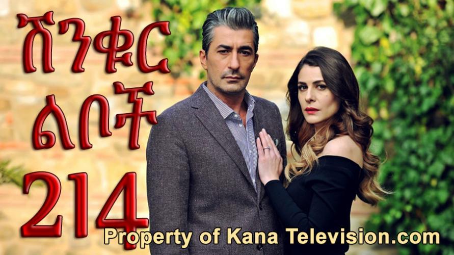 Shinkur Liboch - Part 214  (ሽንቁር ልቦች) Kana TV Drama