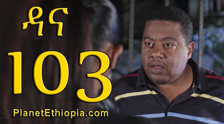 Dana Season 5 - Part 103  (ዳና)