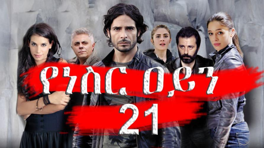 Yenesir Ayn Season 2 - Part 21  (የነስር ዐይን) Kana TV Drama