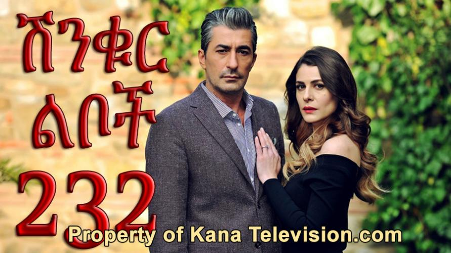 Shinkur Liboch - Part 232  (ሽንቁር ልቦች) Kana TV Drama