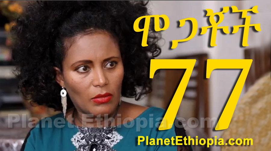 Mogachoch - Part 77 (ሞጋቾች)