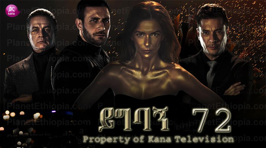 Yigbagn - Part 72  (ይግባኝ) Kana TV Drama