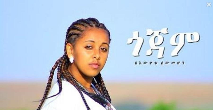 Bewketu Sewmehon - Gojam ጎጃም (Amharic)