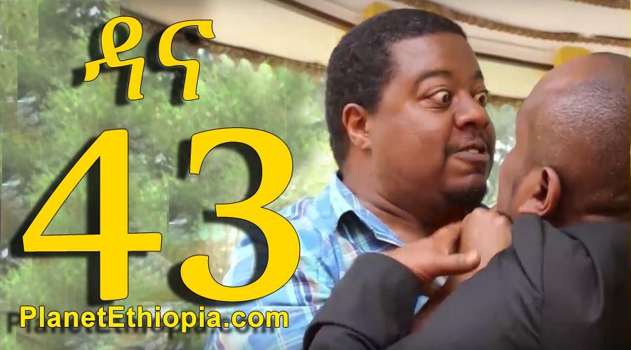 Dana Season 4 - Part 43  (ዳና)