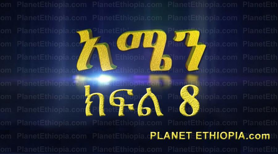 Amen - Part 8 (አሜን) New Walta TV Drama