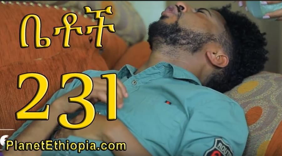 "Betoch - Part 231 (ቤቶች) ""መድሃኒቱ"""