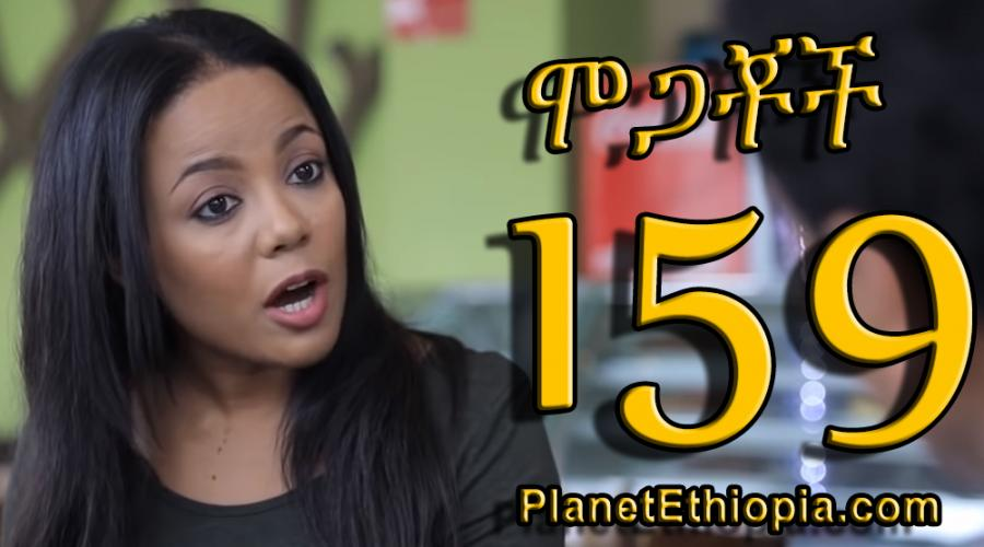 Mogachoch Season 7 - Part 159 (ሞጋቾች)