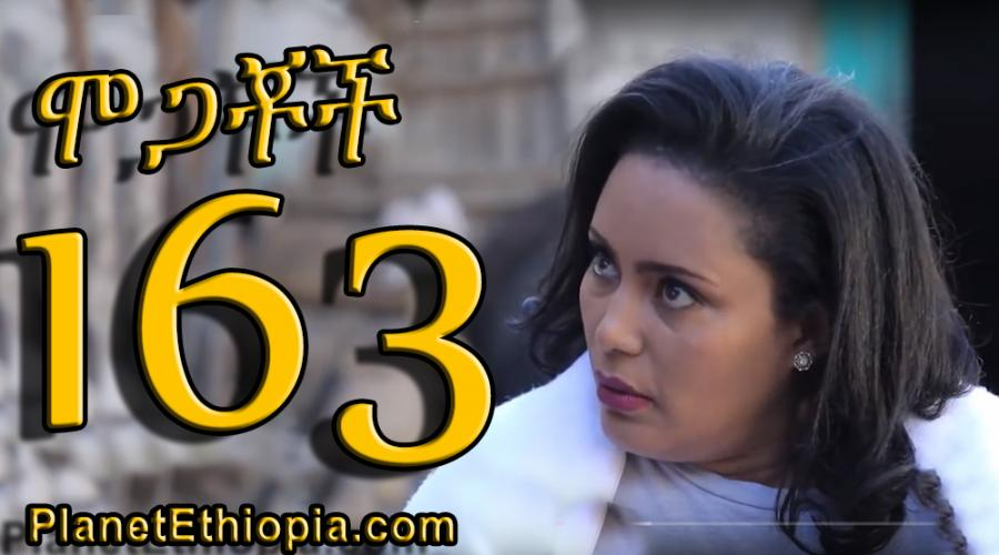 Mogachoch Season 7 - Part 163 (ሞጋቾች)
